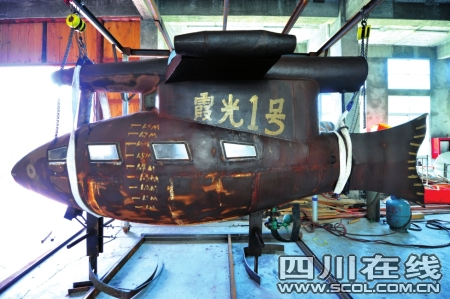 Submarine made by Li Yuming