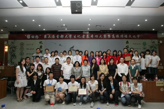 "The Third Capital University Basic Journalism Competition of the Baotian Cup and University Media Cultural Festival is held on May 22 at the CUPL Changping campus. ""保田杯""第三届首都大学生记者基本功大赛暨高校传媒文化节于5月22日在中国政法大学昌平校区举行。"