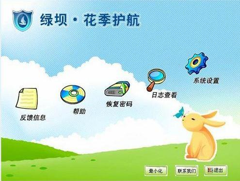 File Photo: The Beijing Times reported that the Beijing team behind 'Green Dam Youth Escort,' an Internet filtering software used to block violent and pornographic content, has been terminated due to a lack of funds.