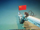 China successfully completes trial run on deep water submersible