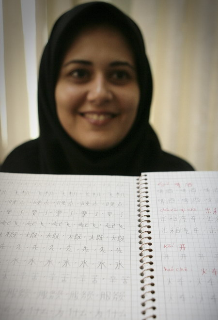 An Iranian student shows her homework of Chinese handwriting at the Confucius Institute at Tehran University on August 30, 2010. [Xinhua photo]