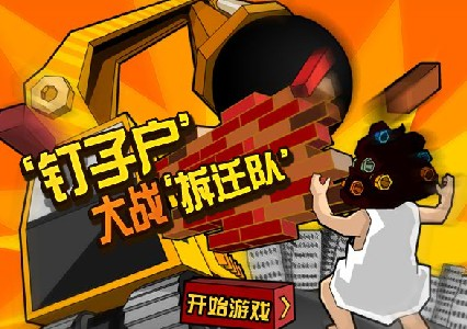 A game called 'Nail Households Battle Demolition Team' has become extremely popular on the Internet since it was launched yesterday. It's been called a Chinese version of 'Plants vs. Zombies.'