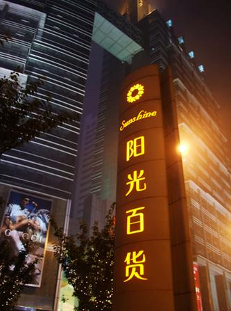 Sunshine Department Store is located in the political, economic and financial center and the prime location of Qingdao.