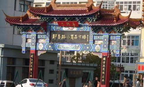 Jimo Road Wholesale Market is located on Liao Cheng Road, with an area of 14,800 square meters.