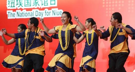 Niue celebrates National Pavilion Day