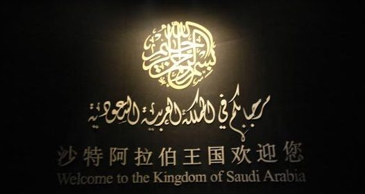 Saudi Arabia Pavilion shows vitality of life