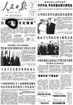 Chinese character 'Geili' appeared in a headkube on the front page of People's Daily, which is marked by the black circle.