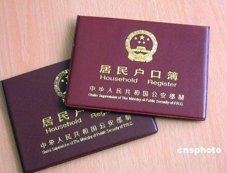Chengdu government officials announced Tuesday that the city will switch to a united household registration system between the city and its countryside in 2012. People will be allowed to migrate freely while enjoying equal public service and social benefits.