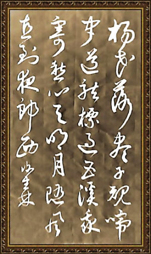 A rare hand scroll by calligrapher Wang Xizhi was sold Saturday for 308 million yuan at the autumn auction of China Guardian in Beijing, Xinhua reports.