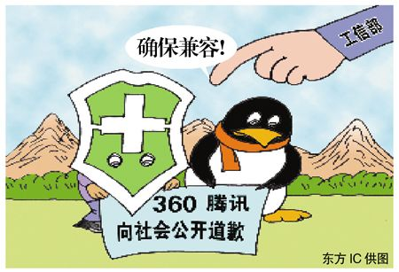 Ministry of Industry and Information Technology demanded Sunday that quarreling Internet companies Tencent and Qihoo 360 stop their aggressive competitive practices and apologize to millions of users affected by their spat. Both companies accepted the ruling and posted apologies on their websites.