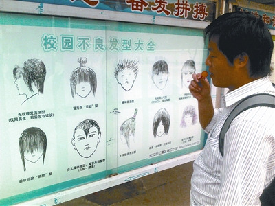 Wuhan Jiangxia District No.2 Middle School has begun displaying posters of 12 hairstyles considered inappropriate for students. The poster tags the hairstyles with easy-to-remember names, such as 'the old lady' and 'the penniless tramp.'