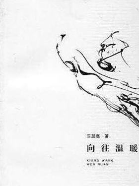 The front cover of collected poems of Che Yan'gao.