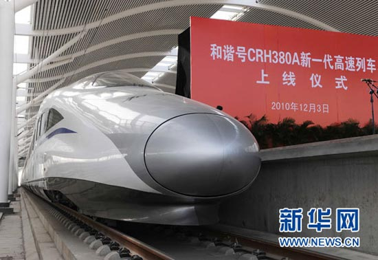 Chinese train breaks speed record in trial use