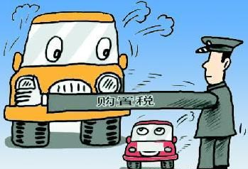 The preferential rate of acquisition tax on cars with less than 1.6L engines is to be abolished next year, according to an official from the National Development and Reform Committee (NDRC).