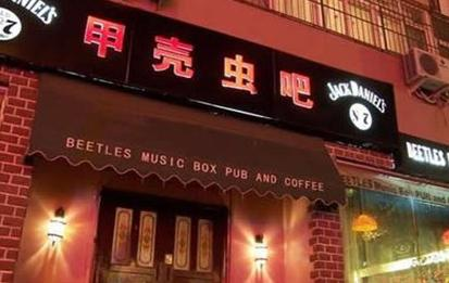 Beatles Music Box Bar has a unique atmosphere, featuring the style of the Beatles.