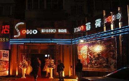 SOHO Bar is a classic and authentic American bar.