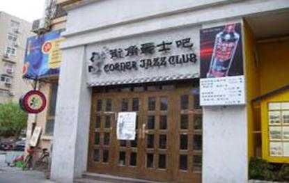Corner Jazz Club is famous in Qingdao with their unique environment and good services.
