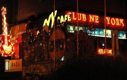 Club New York, the biggest American music bar and restaurant in Qingdao, opened in 2003.