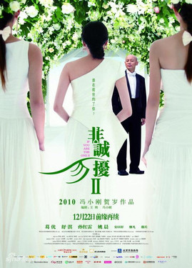 Feng Xiaogang's new film If You Are the One 2, a sequel to his 2008 romantic comedy, opens Wednesday in China before hitting box offices in North America on Christmas Eve.
