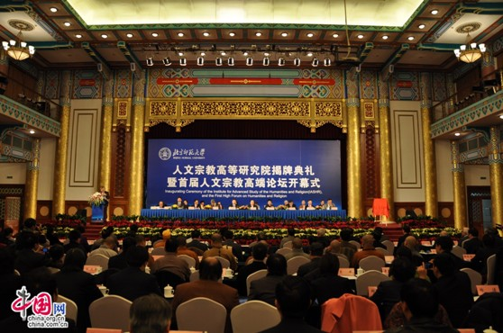 Beijing Normal University establishes Institute for Advanced Study of the Humanities and Religion on December 27. [Pierre Chen / China.org.cn]