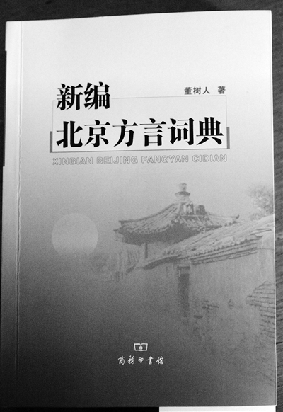 The New Beijing Dialect Dictionary, which includes 10,200 entries, is the first of its kind published since Xu Shirong's Beijing Local Dialect Dictionary (1990).