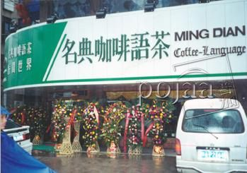 Easily found at downtown Yinchuan, Mingdian Coffee Language specializes in steak and pizza.
