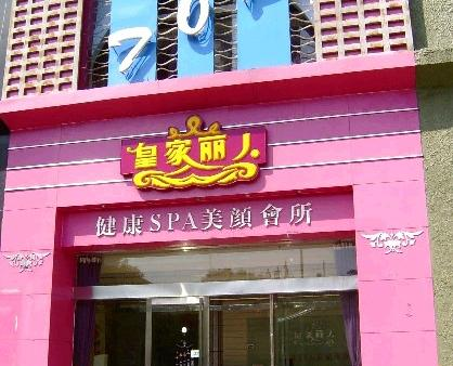 Royal Beauty Spa Club provides facial skincare and body spa and massage.