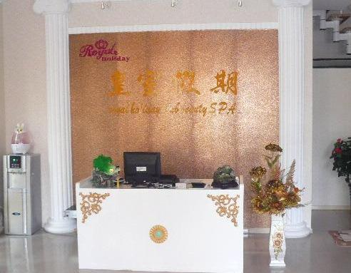 Royale Holiday Spa is famous for its elegant European-style decoration, skilled staff and excellent service.