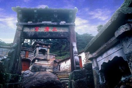 World Heritage: Mount Sanqingshan National Park