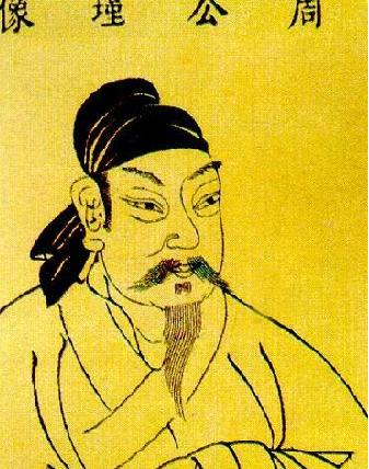 Zhou Yu (175–210), was a military general and strategist who served the warlord Sun family of Eastern Wu during the late Han Dynasty period of Chinese history.