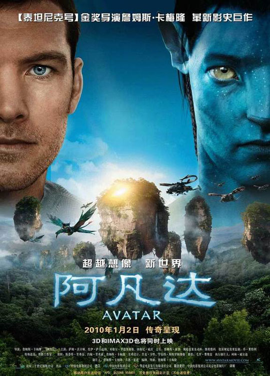 Highest grossing Hollywood movies in ChinaGo to Forum >>0 Comments