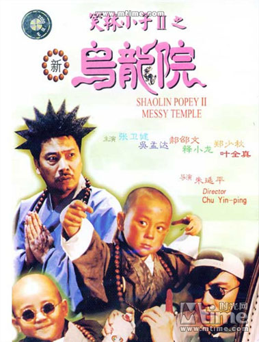 A review of the Shaolin-themed Kung Fu movies - China org cn