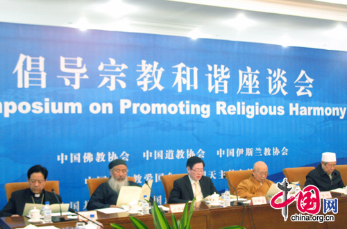 Symposium on Promoting Religious Harmony.