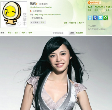 Actress Yao Chen has become the first person with 5 million followers on China's microblog service.