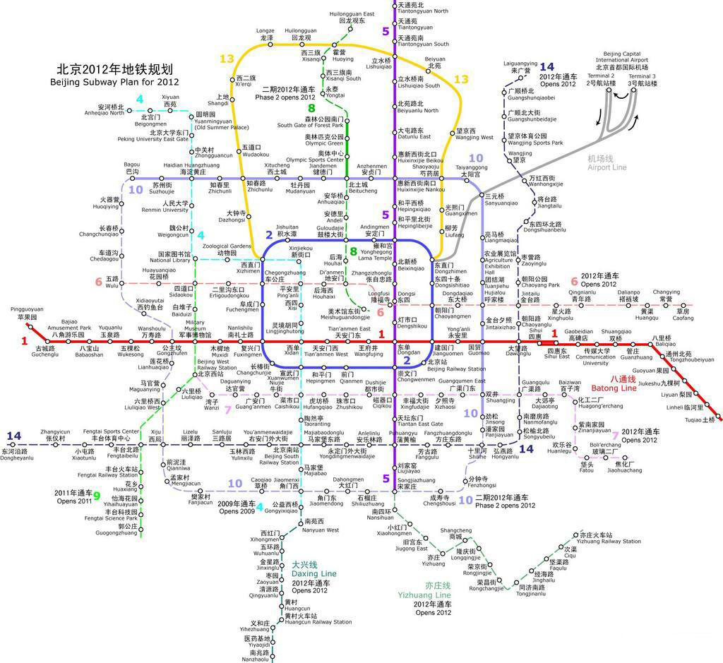 Beijing Subway Map - China.org.cn