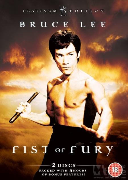 Watch fist of fury 1972