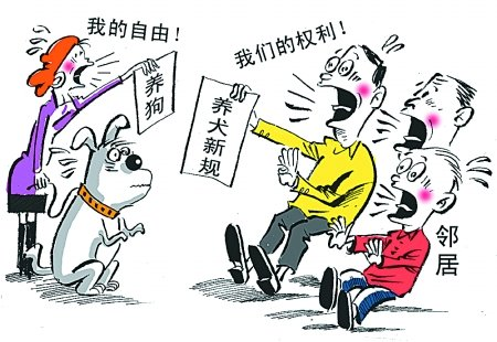 Residents in Jinan, Shandong Province, may have to obtain permission from their neighbors before they can have their dogs licensed, according to a proposal being considered by the city's public security bureau.