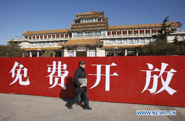 National Art Museum of China opens to visitors for free
