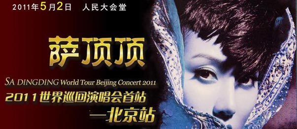 Sa Dingding will stage a concert at the People's Great Hall in Beijing on May 2.