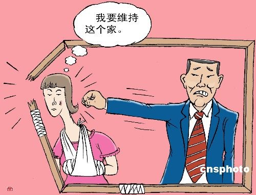 File photo: Domestic violence  资料图片:家庭暴力