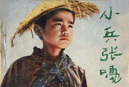 Zhang Ga, The Soldier Boy