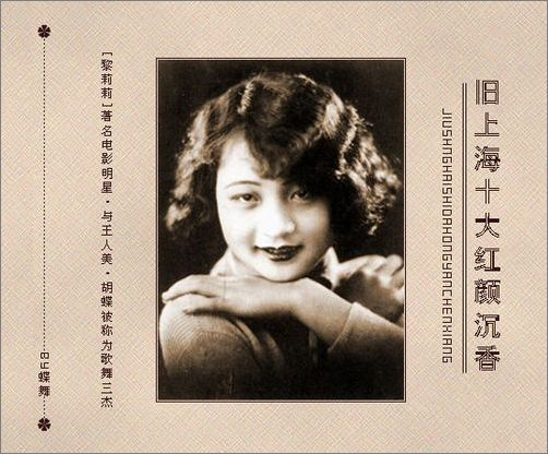 Li Lili, one of the top 10 women of old Shanghai by China.org.cn.