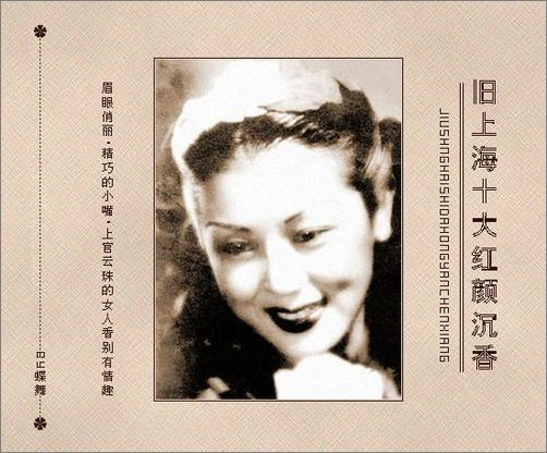 Shangguan Yunzhu, one of the top 10 women of old Shanghai by China.org.cn.