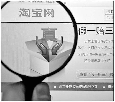 Taobao talks tough about counterfeits