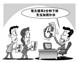A company boss in Shanghai required staff to work during the national Labor Day Holiday on May 2 and offered to compensate them by splitting the eight working hours into 480 minutes evenly distributed into 250 working days during the year. Under the plan, employees would get off work two minutes earlier each day.