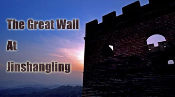 The Great Wall at Jinshangling
