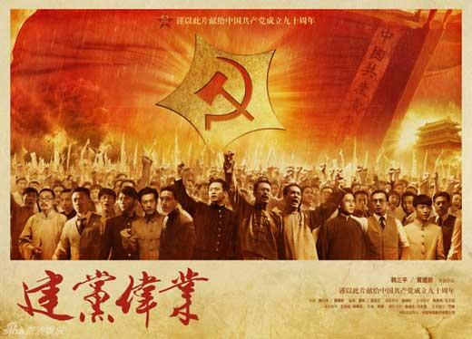 Movie 'The Founding of a Party' will be released in China on June 15th.