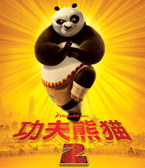 《功夫熊猫2》电影海报 The film bill of Kung Fu Panda 2