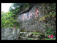 Loushan Mountain Pass, 50 km to the south of downtown Zunyi, is where the 13th regiment of the Red Army led by Peng Dehuai came across the sixth regiment of the local Guizhou army on February 25, 1935. The Red Army dispersed its men, encircled its adversaries and gained its first major victory since the commencement of the Long March.The site now has a monument and handscript carvings in stone of the poem Loushanguan written by Mao Zedong.