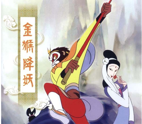 The Golden Monkey Defeats a Demon, one of the 'Top 10 classic animations in China' by China.org.cn.